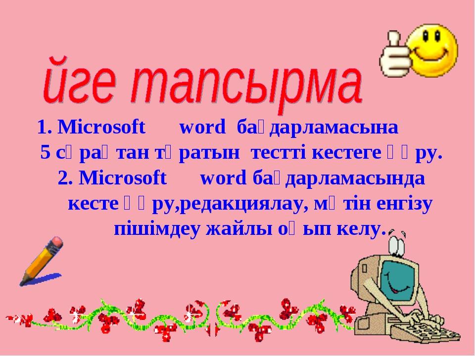 1. Microsoftword бағдарламасына 5 сұрақтан тұратын тестті кестеге құру. 2. M...