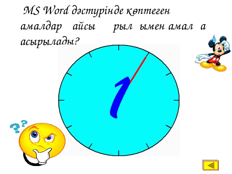 MS Word дәстүрінде көптеген амалдар қайсы құрылғымен амалға асырылады?