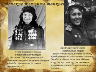Герой Советского Союза Октябрьская Мария После гибели мужа, воевала на танке,