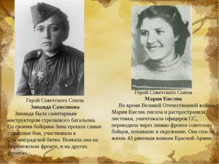 Герой Советского Союза Зинаида Самсонова Зинаида была санитарным инструктором