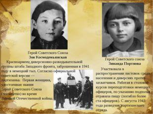 Герой Советского Союза Зоя Космодемьянская Красноармеец диверсионно-разведыва