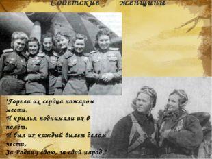 """Советские женщины-пилоты """"Горели их сердца пожаром мести. И крылья поднимали"""