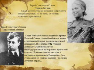 Герой Советского Союза Екатерина Зеленко Среди многочисленных подвигов времен