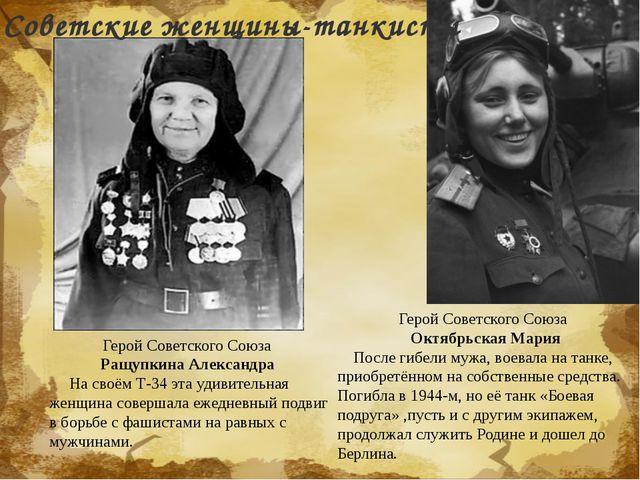 Герой Советского Союза Октябрьская Мария После гибели мужа, воевала на танке,...