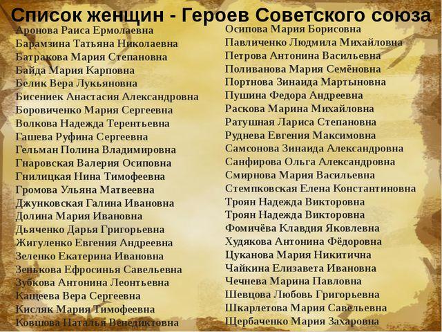 Список женщин - Героев Советского союза Аронова Раиса Ермолаевна Барамзина Т...