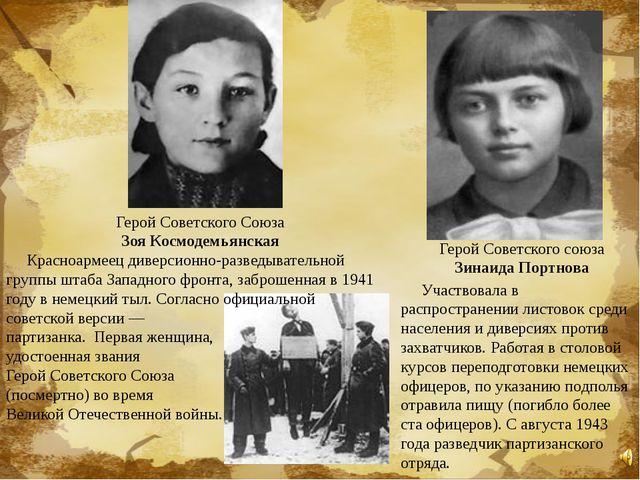 Герой Советского Союза Зоя Космодемьянская Красноармеец диверсионно-разведыва...