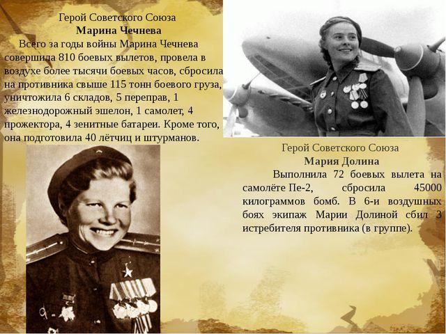 Герой Советского Союза Мария Долина Выполнила 72 боевых вылета на самолётеПе...