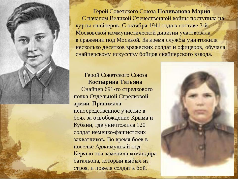 Герой Советского Союза Костырина Татьяна Снайпер 691-го стрелкового полка Отд...