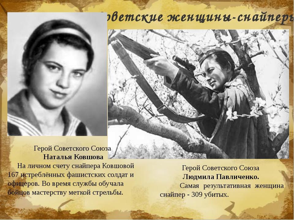Герой Советского Союза Людмила Павличенко. Самая результативная женщина снайп...