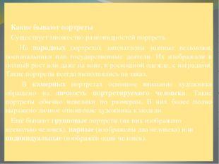 2. Во время чтения: - Прочитайте текст и назовите те особенности каждого вид