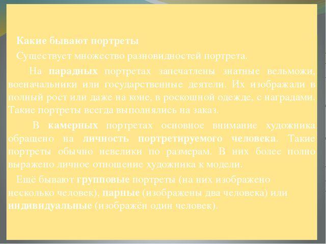 2. Во время чтения: - Прочитайте текст и назовите те особенности каждого вид...