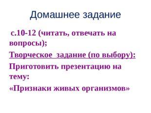 с.10-12 (читать, отвечать на вопросы); Творческое задание (по выбору): Приго
