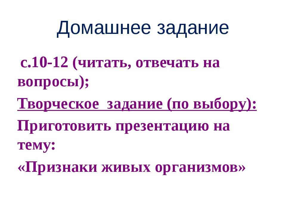 с.10-12 (читать, отвечать на вопросы); Творческое задание (по выбору): Приго...