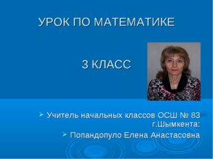 УРОК ПО МАТЕМАТИКЕ 3 КЛАСС Учитель начальных классов ОСШ № 83 г.Шымкента: По