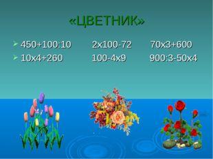 «ЦВЕТНИК» 450+100:10 2х100-72 70х3+600 10х4+260 100-4х9 900:3-50х4