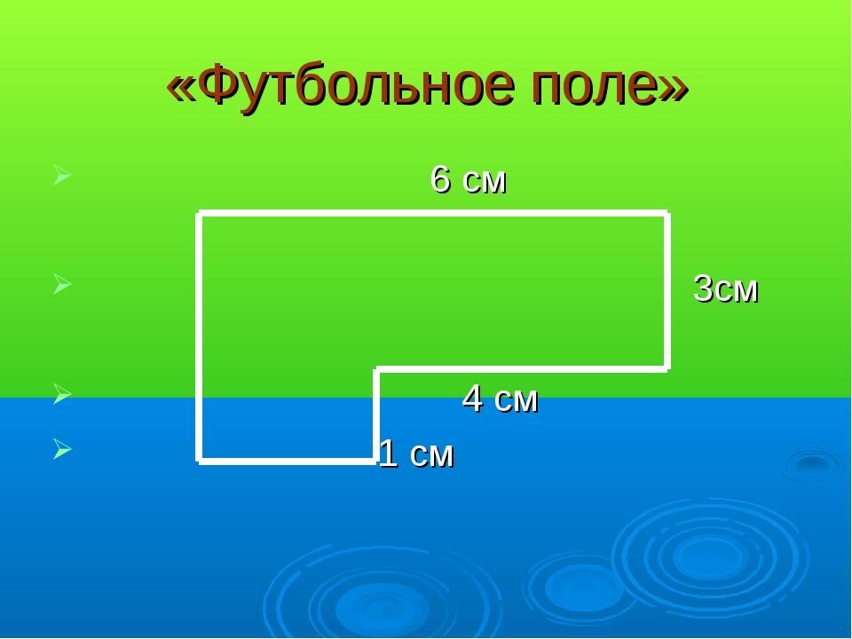 «Футбольное поле» 6 см 3см 4 см 1 см