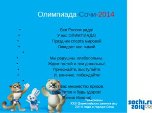 Олимпиада-Сочи-2014 Вся Россия рада! У нас ОЛИМПИАДА! Праздник спорта мирово