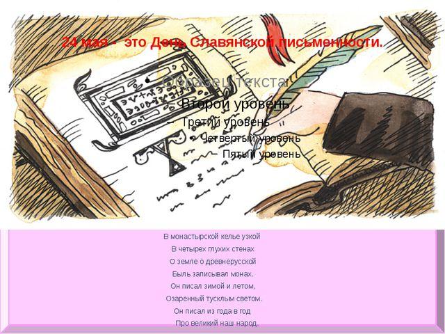 24 мая - это День Славянской письменности. В монастырской келье узкой В четы...