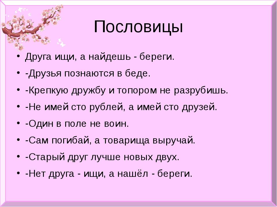 Уральские пословицы о друзьях