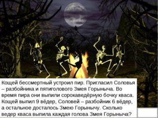 Кощей бессмертный устроил пир. Пригласил Соловья – разбойника и пятиголового