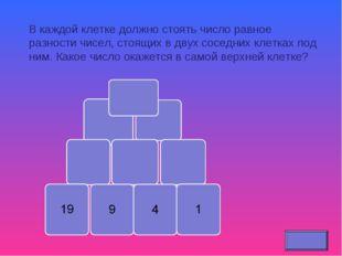 В каждой клетке должно стоять число равное разности чисел, стоящих в двух сос