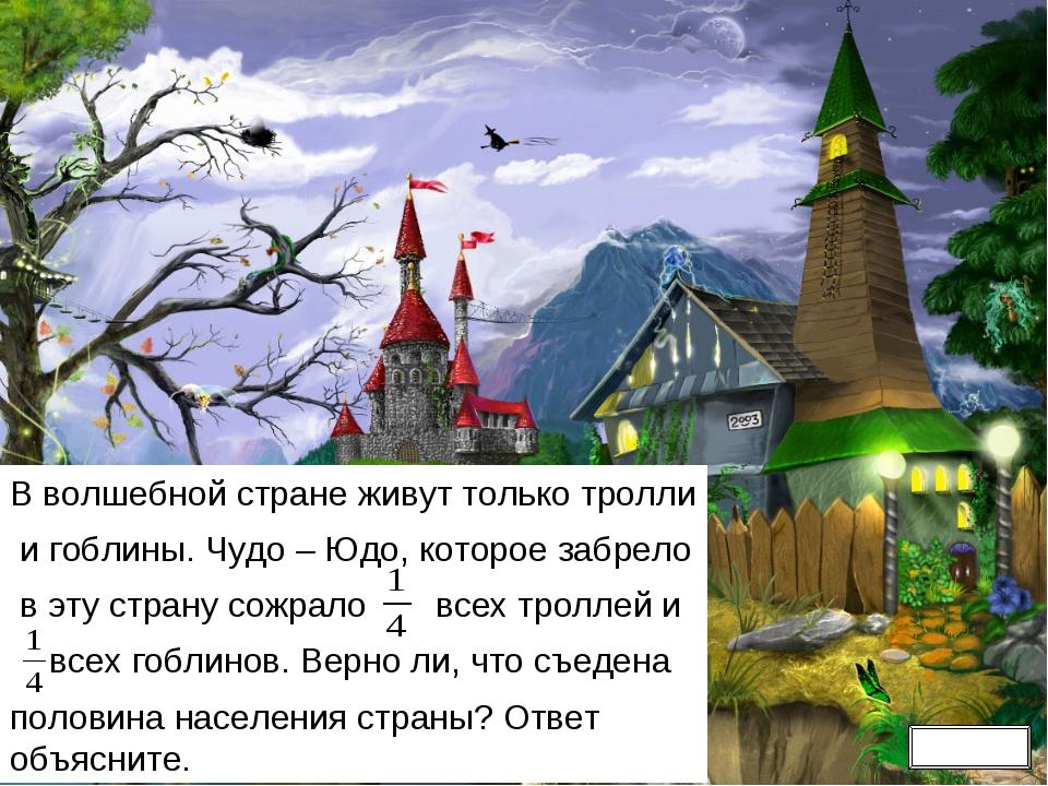 В волшебной стране живут только тролли и гоблины. Чудо – Юдо, которое забрело...