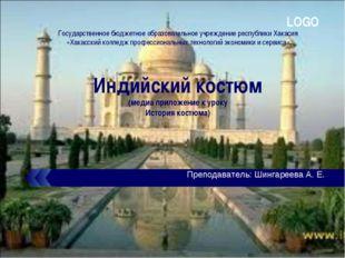 Государственное бюджетное образовательное учреждение республики Хакасия «Хак