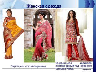 Company Logo Женская одежда Сари в роли платья-покрывала национальная индийск
