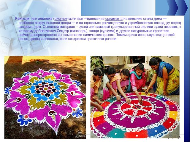 www.thmemgallery.com Company Logo Ранголи, илиальпона(рисунок-молитва)—нан...