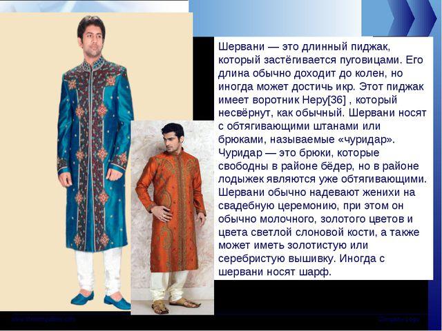 www.thmemgallery.com Company Logo Шервани— это длинный пиджак, который застё...