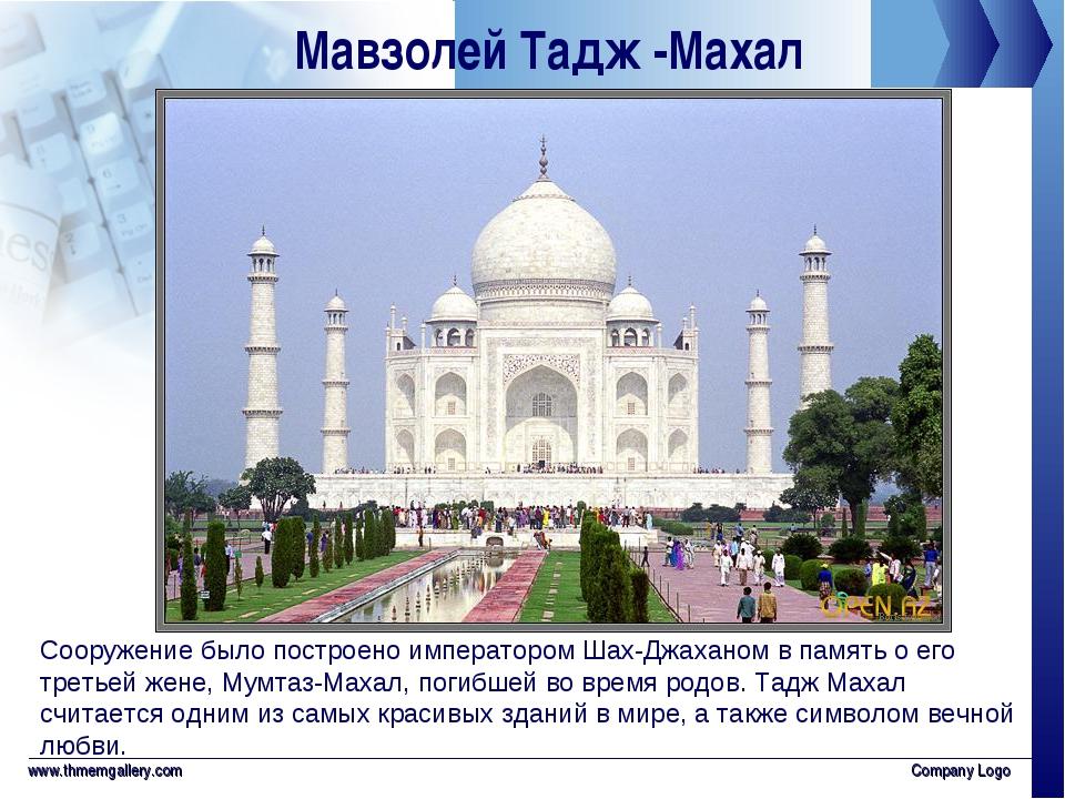 www.thmemgallery.com Company Logo Мавзолей Тадж -Махал Сооружение было постро...