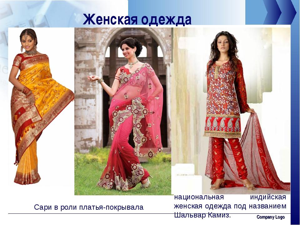 Company Logo Женская одежда Сари в роли платья-покрывала национальная индийск...