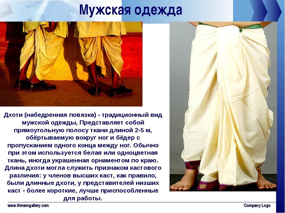 www.thmemgallery.com Company Logo Мужская одежда Дхоти (набедренная повязка)...