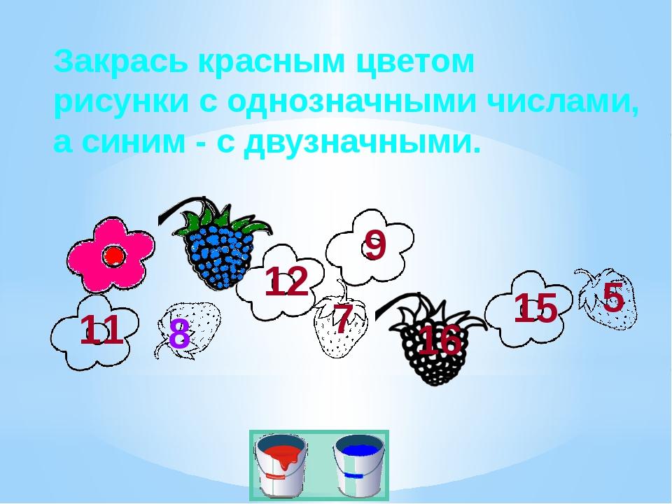 3 11 12 9 15 7 5 19 16 Закрась красным цветом рисунки с однозначными числами,...