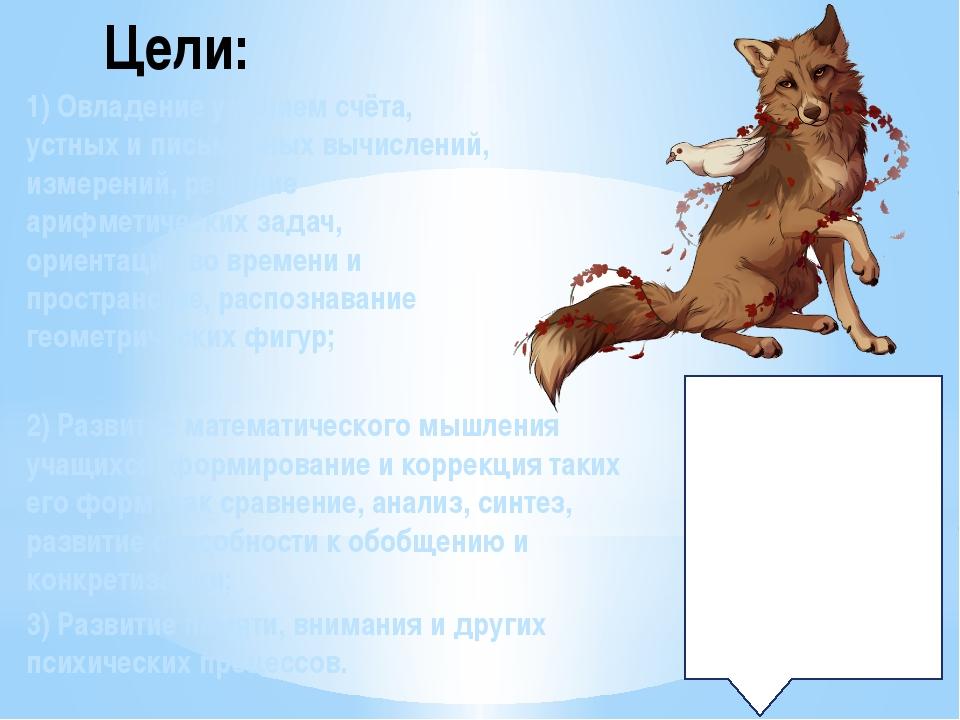 Цели: 1) Овладение умением счёта, устных и письменных вычислений, измерений,...
