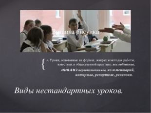 6. Уроки, основанные на формах, жанрах и методах работы, известных в обществе