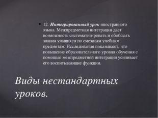 12. Интегрированный урок иностранного языка. Межпредметная интеграция дает во