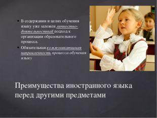 В содержании и целях обучения языку уже заложен личностно-деятельностный подх