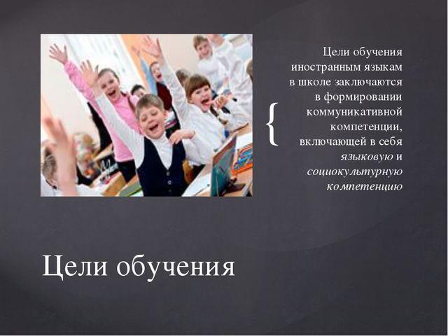 Цели обучения иностранным языкам в школе заключаются в формировании коммуник...
