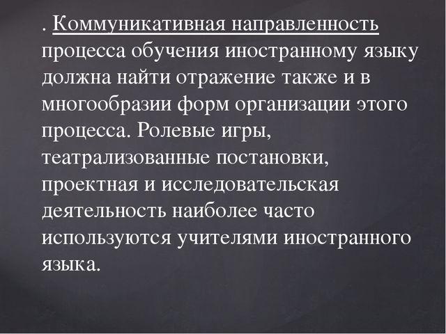 . Коммуникативная направленность процесса обучения иностранному языку должна...
