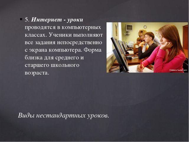 5. Интернет - уроки проводятся в компьютерных классах. Ученики выполняют все...