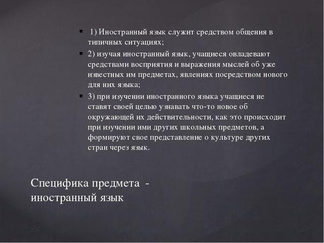 1) Иностранный язык служит средством общения в типичных ситуациях; 2) изучая...
