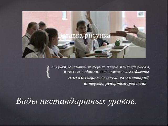 6. Уроки, основанные на формах, жанрах и методах работы, известных в обществе...