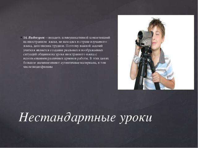 14. Видеоурок - овладеть коммуникативной компетенцией на иностранном языке, н...