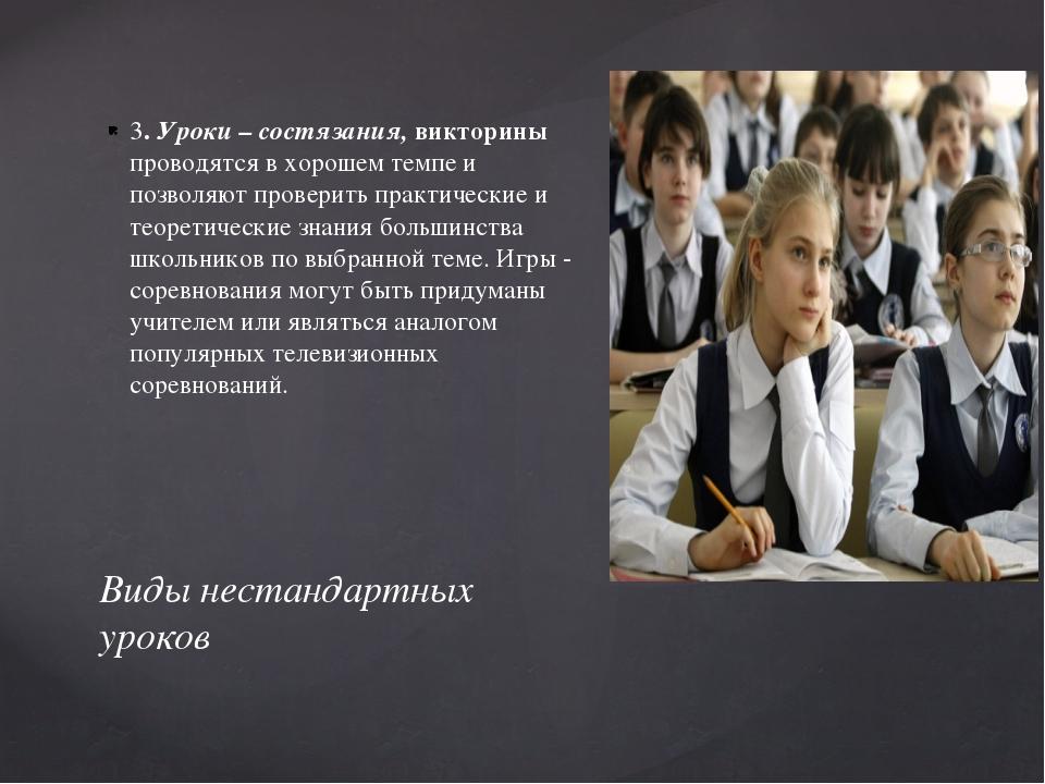 3. Уроки – состязания, викторины проводятся в хорошем темпе и позволяют прове...