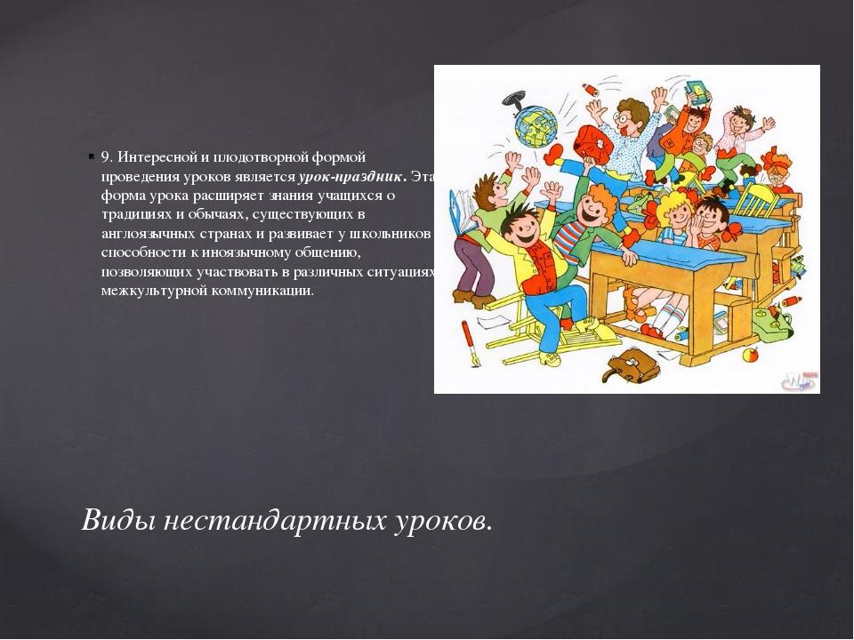 9. Интересной и плодотворной формой проведения уроков является урок-праздник....