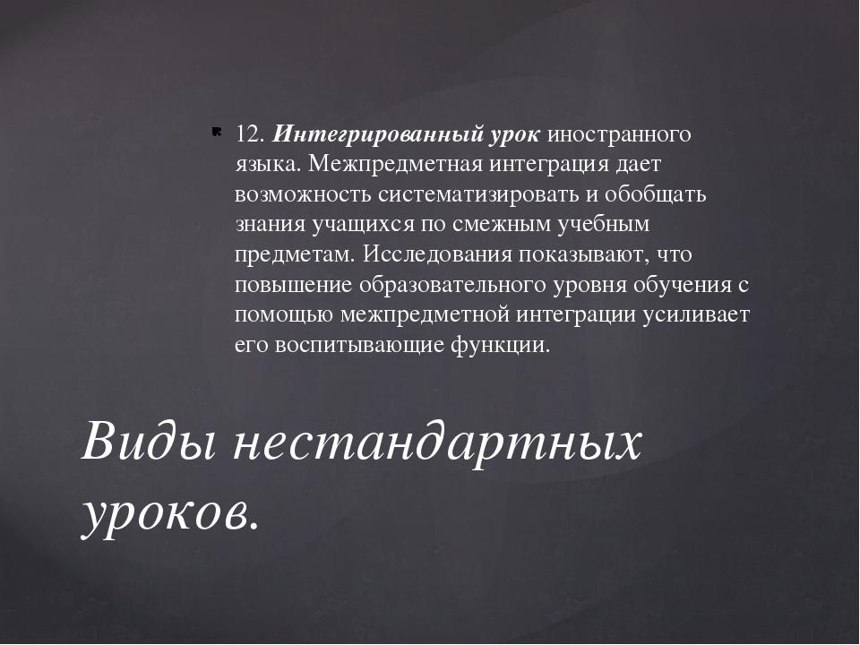 12. Интегрированный урок иностранного языка. Межпредметная интеграция дает во...