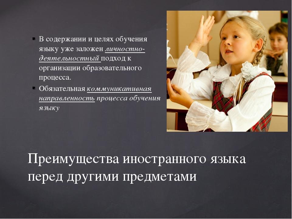 В содержании и целях обучения языку уже заложен личностно-деятельностный подх...