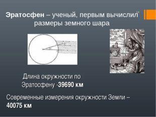* Эратосфен – ученый, первым вычислил размеры земного шара Длина окружности п