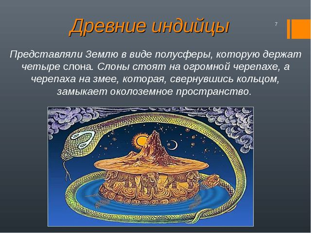 Древние индийцы Представляли Землю в виде полусферы, которую держат четыресл...